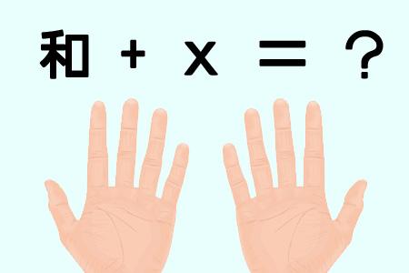 協調性 のある「和」との組合せ#3