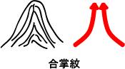 合掌紋01|和紋の 性格診断