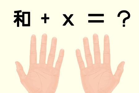 「和」との 両手紋組合せ #1