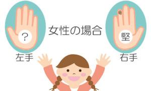 堅_両手紋_女