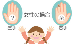 楽_両手紋_女