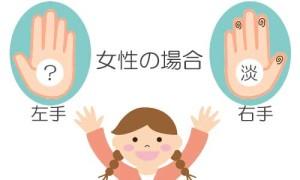 淡_両手紋_女