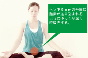 丹田呼吸の仕方