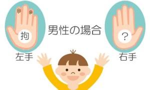 拘_両手紋_男
