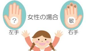 敏_両手紋_女